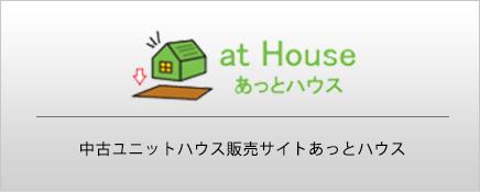 中古ユニットハウス販売サイトあっとハウス